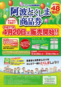 徳島商品券